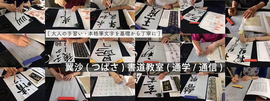 教室帯写真.jpg