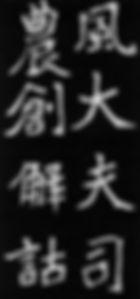 鄭道昭Web用.jpg