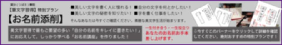 お名前添削プランlp細長.jpg