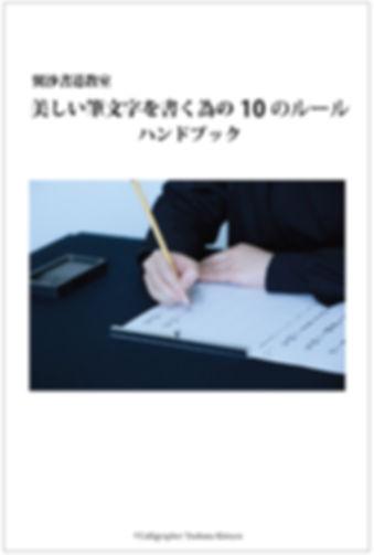 美しい筆文字を書く為の10のルールブック表紙.jpg
