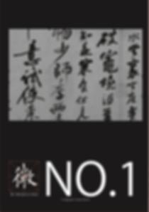 微No.1表紙.png