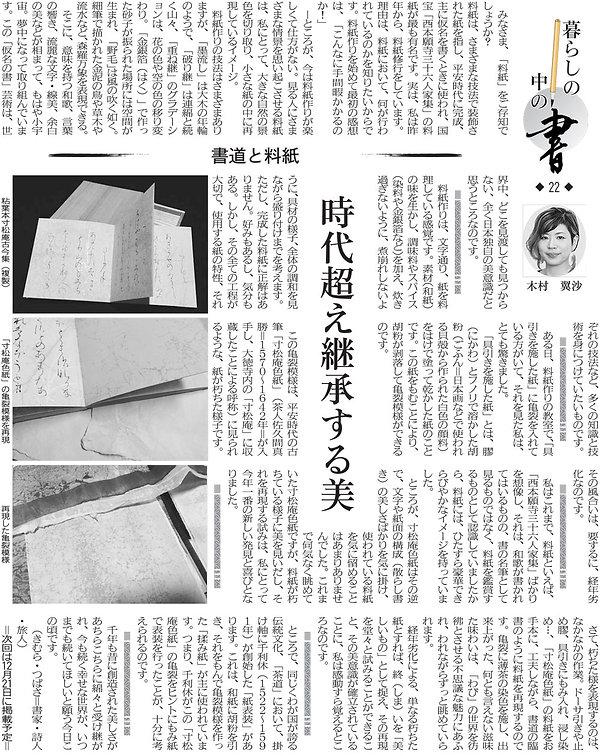 30日付「暮らしの中の書22」.jpg