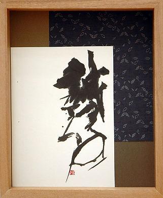 15-1誠実の心2007-2.jpg