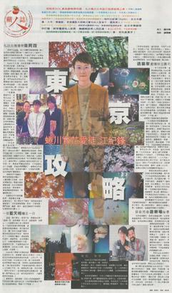 Apple Daily 名人誌