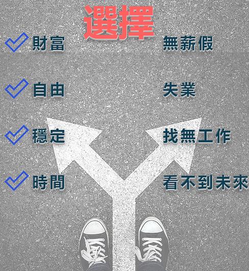 選擇2.png