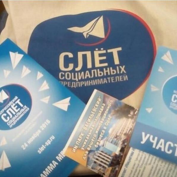 #ИNпарк на Слете социальных предпринимателей в #Сколково