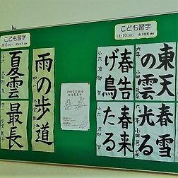 こども習字教室