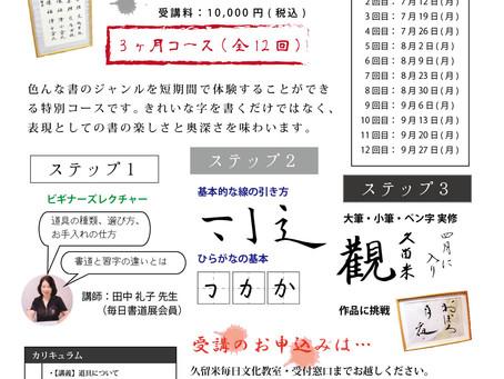 【7月開講】書の世界周遊ツアー @楽しい書道ナイト
