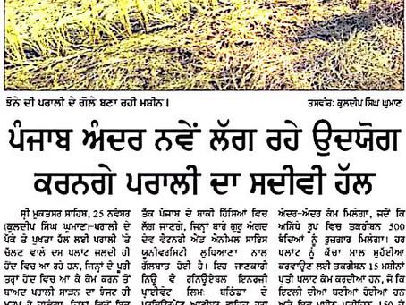Press release @Ajit newspaper