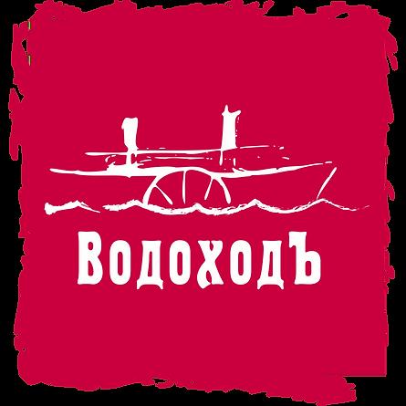 ВОДОХОДЪ.png
