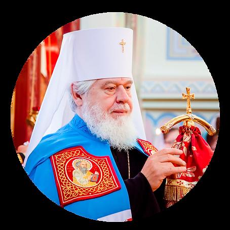 МИТРОПОЛИТ СЕРГИЙ РОВНЫЙ ПНГ.png
