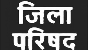 Zila Parishad - Meaning , Functions & Powers