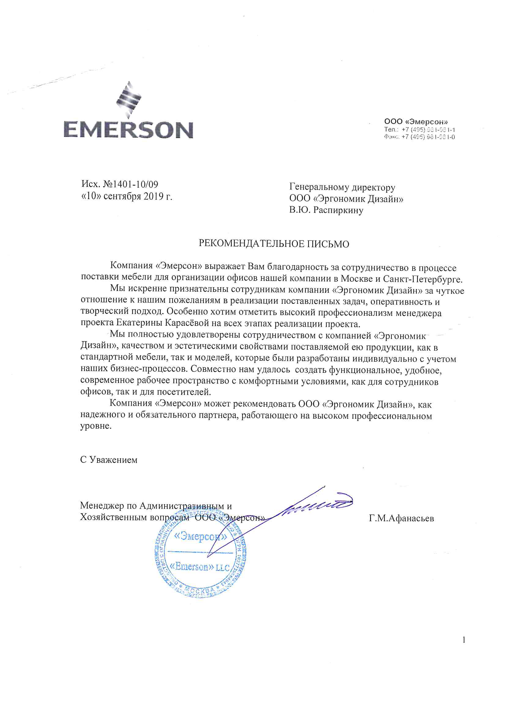 Эмерсон