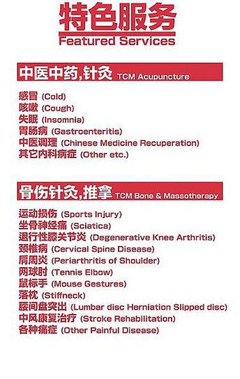 Ting Fong TCM |Sprts Injury| Chai Chee