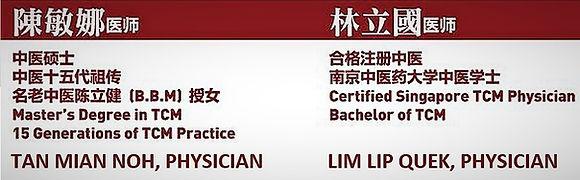 TCM Physician| Lim Lip Quek| Tan Mian Noh
