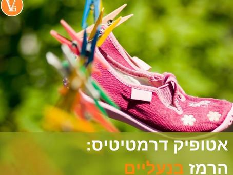 אטופיק דרמטיטיס - הרמז בנעליים
