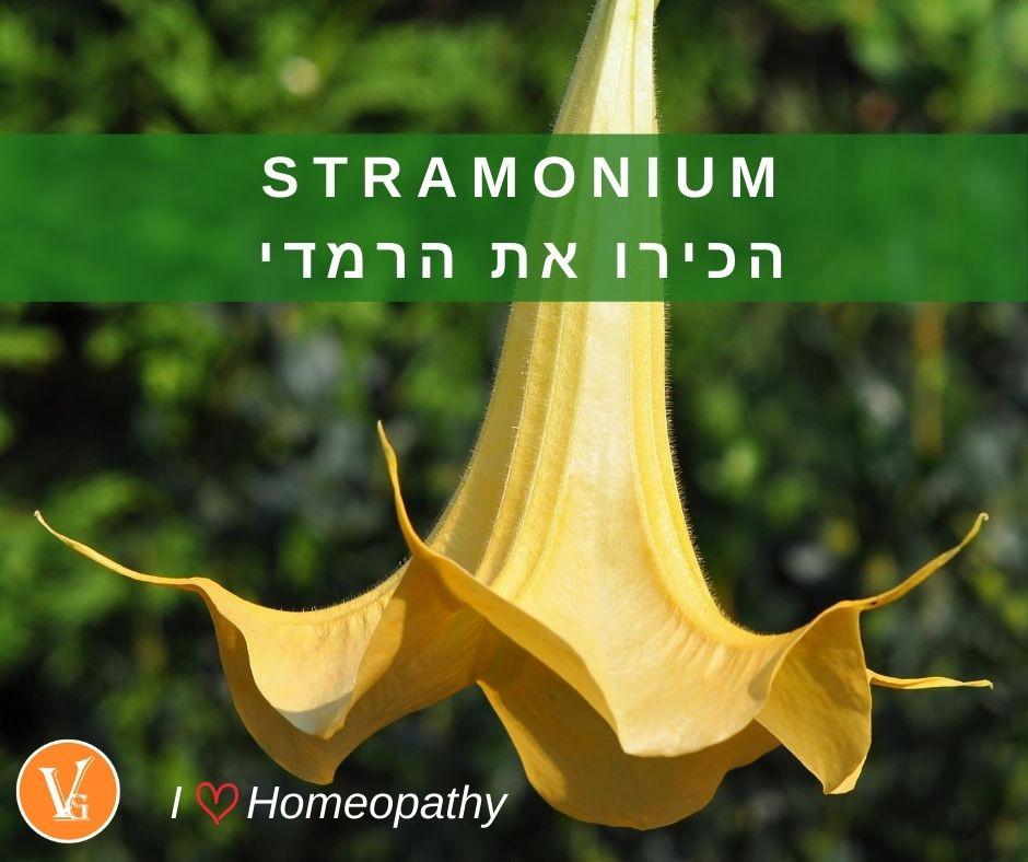 STRAMONIUM - רמדי לפחדים וגמגום אצל ילדים
