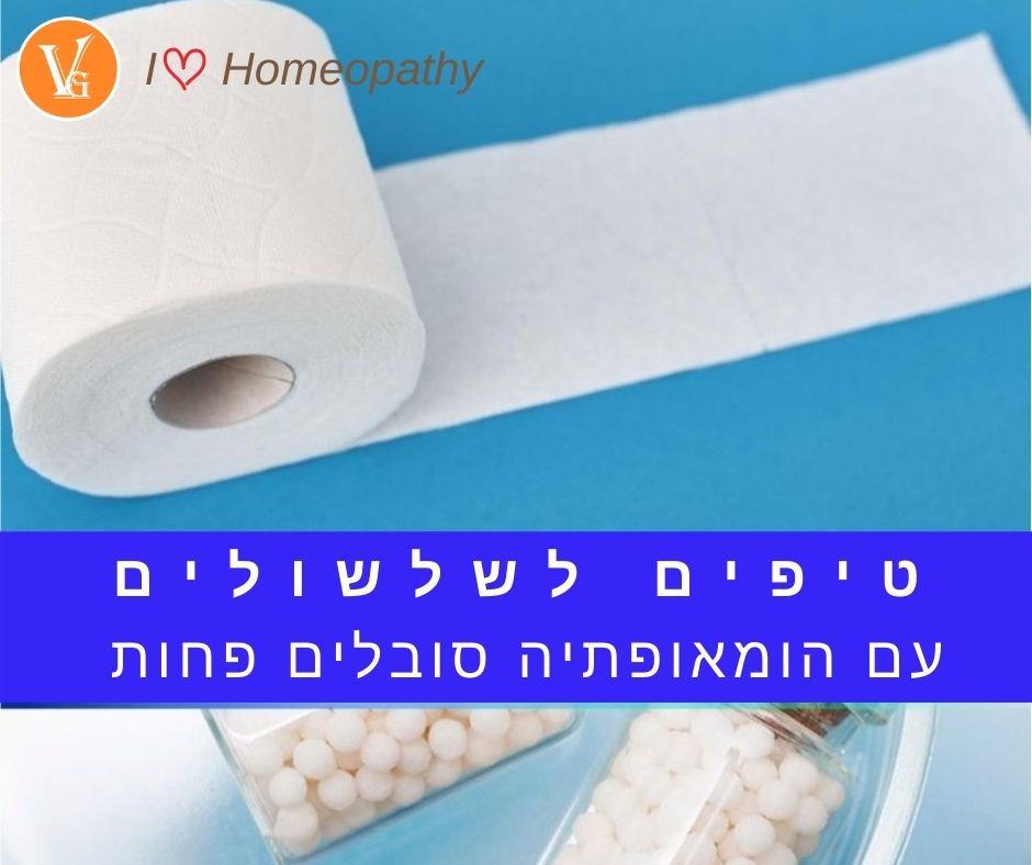 טיפים לשלשולים - קל להיות בריא עם הומאופתיה