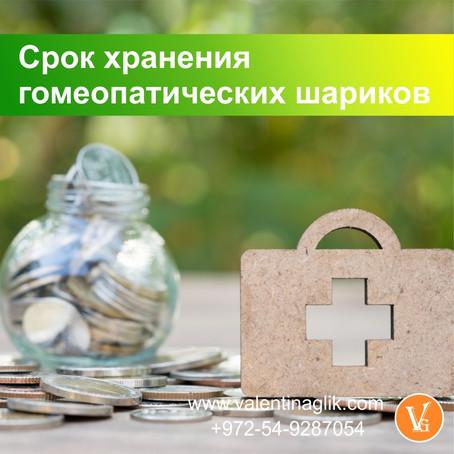 Срок хранения гомеопатических препаратов