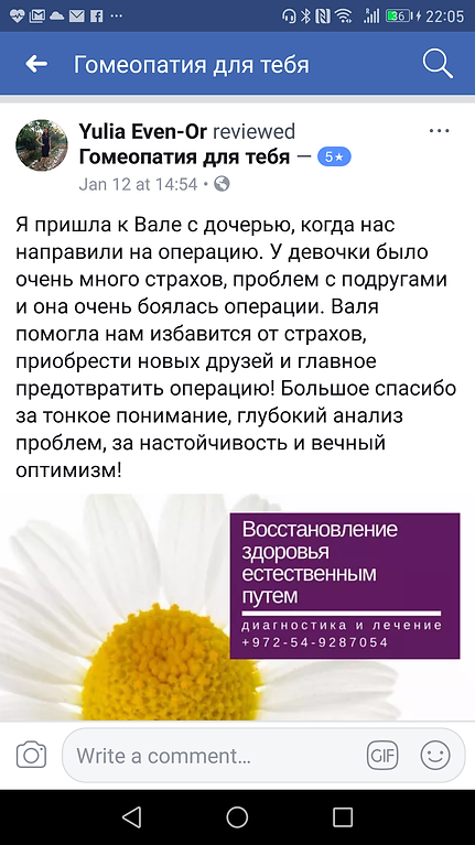 Гомеопатия - отзыв, операция