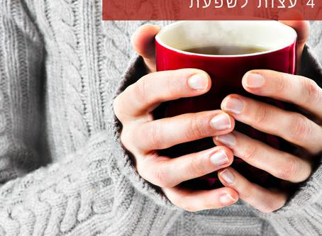 4 טיפים להתמודדות עם שפעת בדרך טבעית