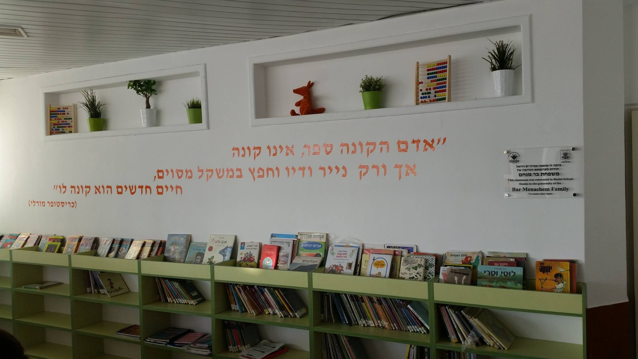 Raziel Elementary 2021 Classroom (7)