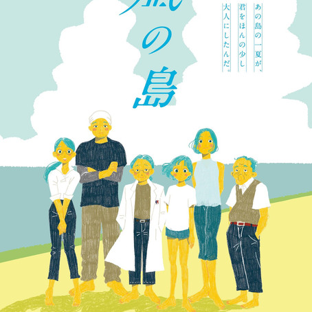2022年全国劇場公開予定 映画「凪の島」宣伝用イメージビジュアルを担当致しました。