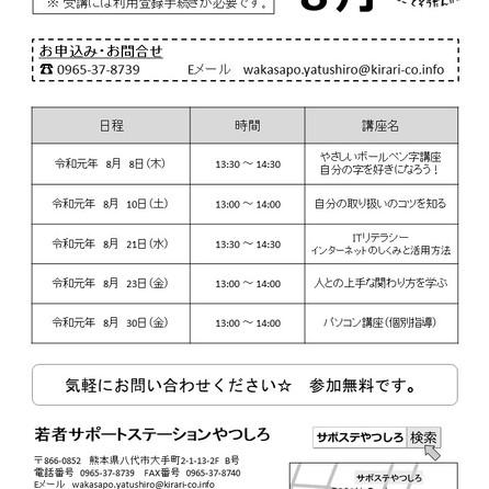 8月セミナースケジュールのお知らせ