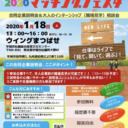 くまもと若者×しごとマッチングフェスタ2020in県南