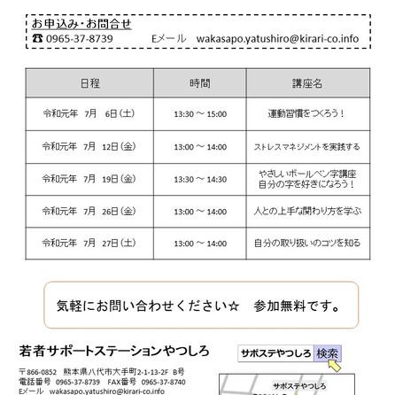 7月セミナースケジュールのお知らせ
