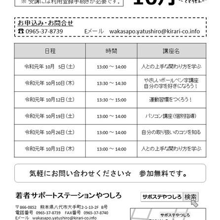 10月セミナースケジュールのお知らせ