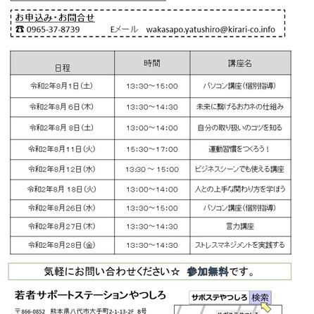 8月のセミナースケジュール