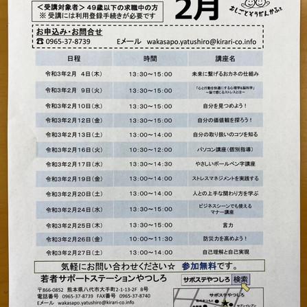 2月セミナースケジュールのお知らせ