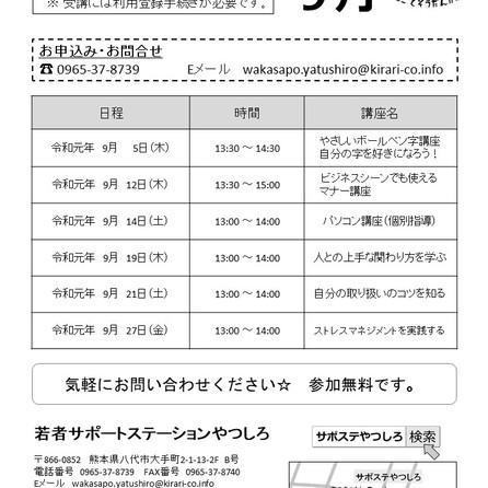 9月セミナースケジュールのお知らせ