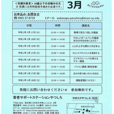 セミナー日程(改)のお知らせ
