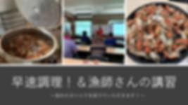 変更早速調理!&漁師さんの講習.jpg