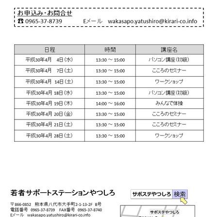 4月のセミナースケジュール