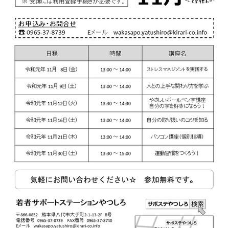 11月セミナースケジュールのお知らせ