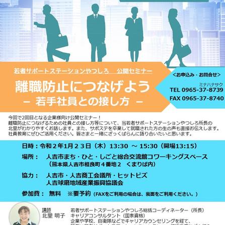 企業向けセミナー「離職防止につなげよう」【人吉市】のお知らせ