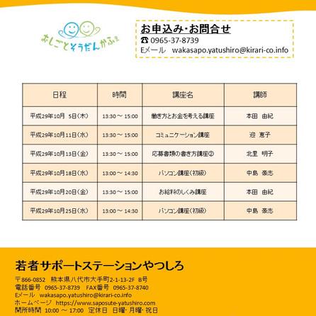 10月のセミナースケジュール