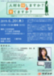 web_wakasapo190529-1.jpg