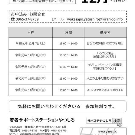 12月セミナースケジュールのお知らせ