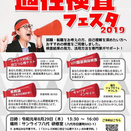 「適性検査フェスタ2019」のお知らせ