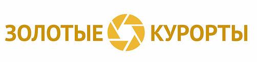 логотип Золотые Курорты.jpg
