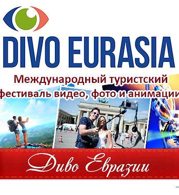 макет Диво Евразии для сайта квадратный.