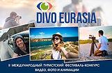 баннер для ассамблеи народов Евразии.jpg
