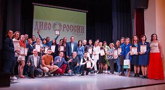 диво россии1.jpg