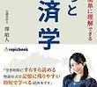 まるっと経済学02.jpg
