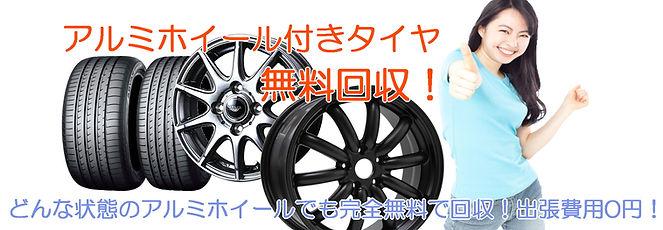 福岡の中古タイヤ・アルミホイール無料回収