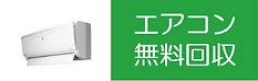 福岡のエアコン無料回収・処分